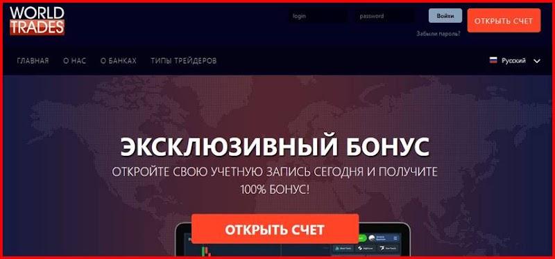 Мошеннический сайт world-trades.net – Отзывы? Брокер World Trades мошенники! Информация