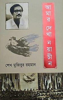 আমার দেখা নয়াচীন Pdf Download | Amar dekha noyachin Pdf
