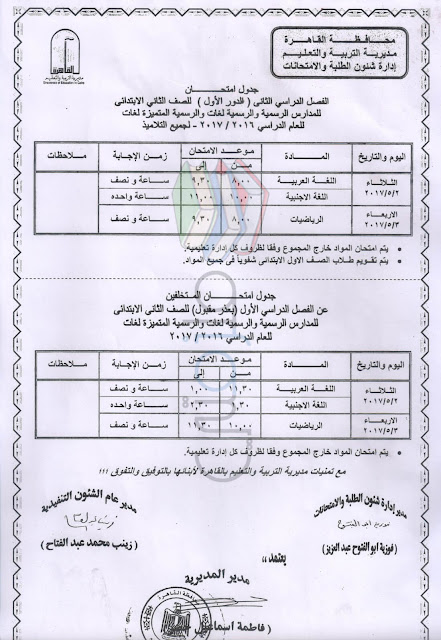 جدول امتحانات الصف الثاني الابتدائي الترم الثاني 2017 محافظة القاهرة