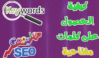 كيفية الحصول على كلمات مفتاحية قوية لتصدر نتائج البحث