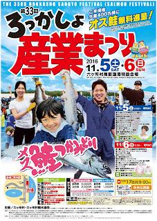 Rokkasho Industry Festival 2016 (Salmon Festival) poster 第33回ろっかしょ産業まつり  ポスター 六ヶ所村 Sangyou Matsuri