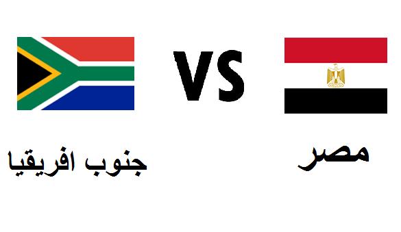 موعد وتردد القنوات المفتوحة الناقلة لمباراة مصر ضد جنوب افريقيا مجانا