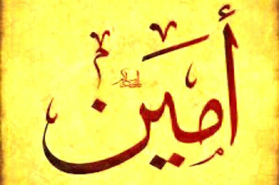 HUKUM MEMBACA AMIN SETELAH AL-FAATIHAH