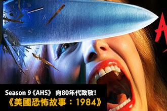 《American Horror Story Season 9: 1984 (中譯:美國恐怖故事 第九季:1984)》:向 80 年代致敬!