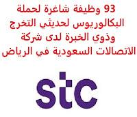 93 وظيفة شاغرة لحملة البكالوريوس لحديثي التخرج وذوي الخبرة لدى شركة الاتصالات السعودية في الرياض تعلن شركة الاتصالات السعودية STC, عن توفر 93 وظيفة شاغرة لحملة البكالوريوس لحديثي التخرج وذوي الخبرة, للعمل لديها في الرياض وذلك للوظائف التالية: أولاً: وظائف لحديثي التخرج أو لديهم خبرة لا تتجاوز سنتين: 1- محلل المشتريات 2- محلل سياسات الموارد البشرية 3- محلل التطوير والتدريب للموارد البشرية 4- مطور التكامل والاستراتيجية الأساسية 5- مطور استراتيجيات التطبيقات (وظيفتان) 6- مطور استراتيجية النقل والوصول 7- مُحلل الأعمال (ست وظائف) 8- محلل قوانين الشركات 9- محلل المحاسبة 10- محلل الخزينة 11- محلل تنمية الأفراد. 12- محلل التسويق  (سبع وظائف) 13- محلل تطوير الأعمال 14- محلل عمليات تقنية المعلومات 15- محلل حسابات 16- محلل تخطيط البنية التحتية 17- محلل عمليات البنية التحتية 18- مطور تطبيقات تقنية المعلومات والاتصالات (سبع وظائف) 19- محلل عمليات التطبيقات (وظيفتان) 20- محلل تخطيط مالي. 21- مهندس مبتدئ عمليات البنية التحتية (سبعة عشر وظيفة) 22- محلل المشروع الفني (ثماني وظائف) 23- محلل ضمان الجودة 24- محلل إدارة المعرفة (وظيفتان) 25- محلل إدارة حافظة الأصول (وظيفتان) 26- محلل تدقيق 27- محلل تحليل الأداء الفني (وظيفتان) 28- مطور حلول تقنية المعلومات والاتصالات 29- مهندس مبتدئ تخطيط البنية التحتية (وظيفتان) 30- محلل مشروع عام (ثلاث وظائف) ثانياً: الوظائف لذوي الخبرة: 1- مدير قسم حملات الباقات المفوترة 2- مهندس أول تصميم البنية التحتية للتـقـدم لأيٍّ من الـوظـائـف أعـلاه اضـغـط عـلـى الـرابـط هنـا     اشترك الآن     أنشئ سيرتك الذاتية    شاهد أيضاً وظائف الرياض   وظائف جدة    وظائف الدمام      وظائف شركات    وظائف إدارية                           أعلن عن وظيفة جديدة من هنا لمشاهدة المزيد من الوظائف قم بالعودة إلى الصفحة الرئيسية قم أيضاً بالاطّلاع على المزيد من الوظائف مهندسين وتقنيين   محاسبة وإدارة أعمال وتسويق   التعليم والبرامج التعليمية   كافة التخصصات الطبية   محامون وقضاة ومستشارون قانونيون   مبرمجو كمبيوتر وجرافيك ورسامون   موظفين وإداريين   فنيي حرف وعمال     شاهد يومياً عبر موقعنا وظائف تسويق في الرياض وظائف شركات الرياض ابحث عن عمل في جدة وظائف المملكة وظائف للسعوديين في