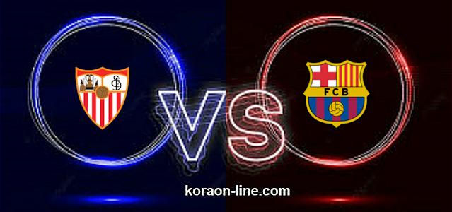 كورة اون لاين مشاهدة مباراة برشلونة واشبيلية بث مباشر اليوم كأس ملك إسبانيا