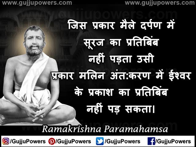 shree shree ramkrishna paramhans