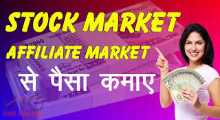 Stock Market Affiliate Money se Paise Kamaye