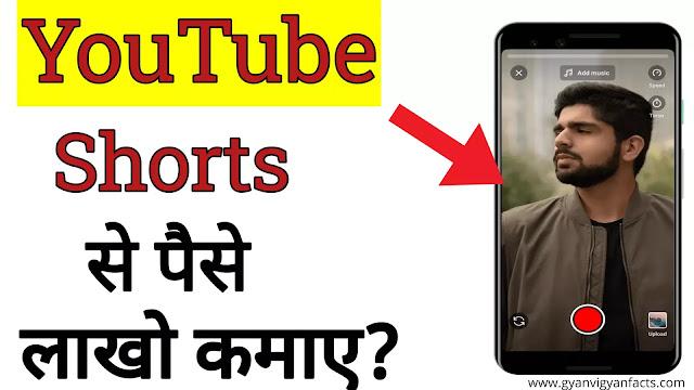 youtube-shorts-se-paise-kaise-kamaye-in-hindi