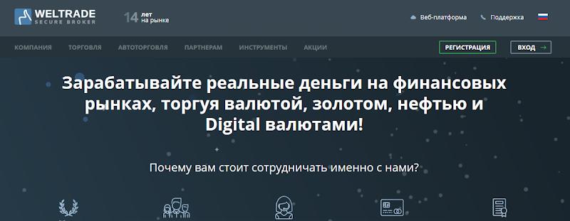 Мошеннический сайт weltrade.com.ua, ru.weltrade.com – Отзывы, развод. Компания Weltrade мошенники