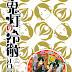 [DVDISO] Hoozuki no Reitetsu 2nd Season OVA 3 [200923]