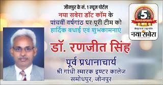 *#5thAnniversary : श्री गांधी स्मारक इण्टर कालेज समोधपुर जौनपुर के पूर्व प्रधानाचार्य डॉ. रणजीत सिंह की तरफ से जौनपुर के नं. 1 न्यूज पोर्टल नया सबेरा डॉट कॉम की 5वीं वर्षगांठ पर पूरी टीम को हार्दिक शुभकामनाएं*