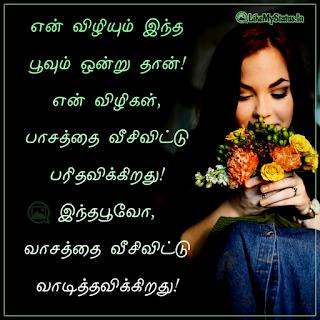 Tamil Sad dp for girls