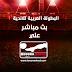 مشاهدة مباراة الاتحاد والعهد بث مباشر بتاريخ 20-08-2019 البطولة العربية للأندية