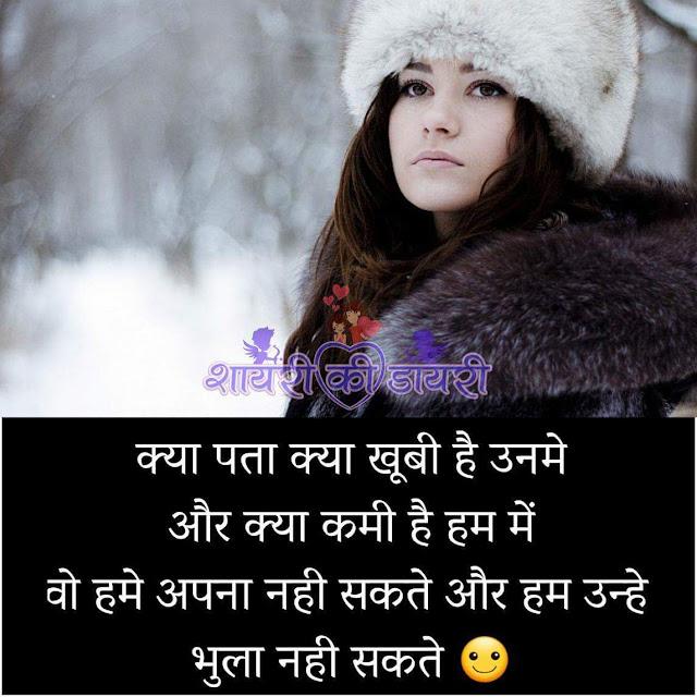 heart broken shayari in hindi for girlfriend