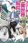 Freeter ga Jimini Isekai Teni suru manga