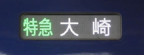 相鉄鉄道 JR線直通 特急 大崎行き2 12000系(2020.5渋谷駅工事に伴う運行)
