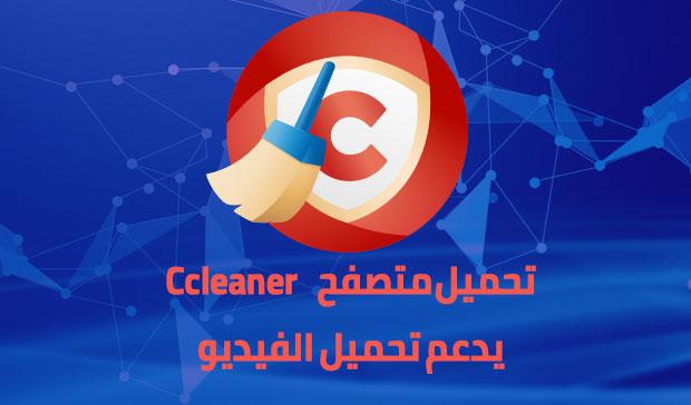 تحميل متصفح ccleaner يدعم تحميل الفيديو للكمبيوتر 2020