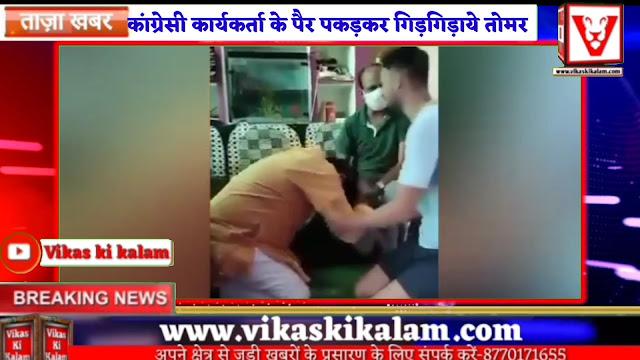 कांग्रेसी कार्यकर्ता को पैर पकड़कर मनाते प्रद्दुम्न सिंह तोमर