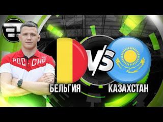 Бельгия – Казахстан смотреть онлайн бесплатно 8 июня 2019 прямая трансляция в 21:45 МСК.
