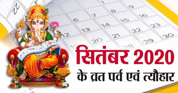 hindu festival calendar september 2020