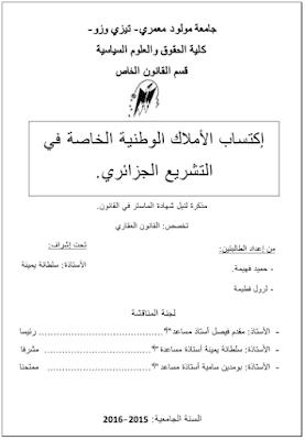 مذكرة ماستر: إكتساب الأملاك الوطنية الخاصة في التشريع الجزائري PDF