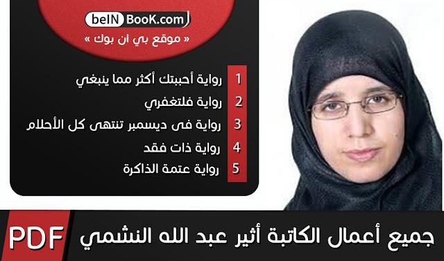 جميع روايات أثير عبد الله النشمي PDF