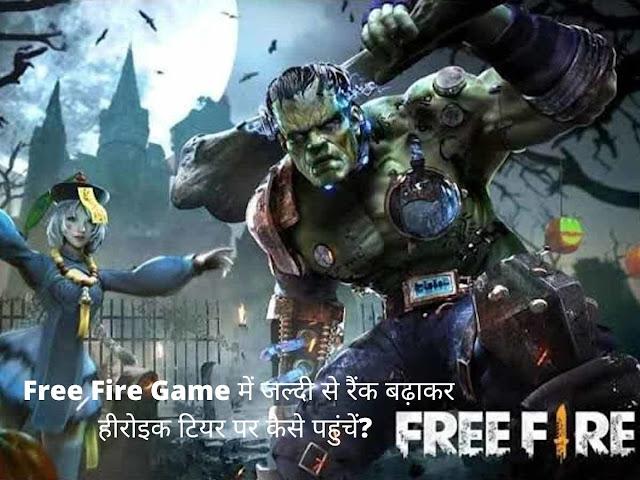 Free Fire Game में जल्दी से रैंक बढ़ाकर हीरोइक टियर पर कैसे पहुंचें?