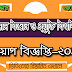 Sahajalal Science and Technology University job circular 2019 ।  sust.edu bd