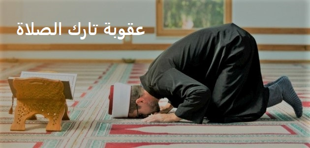 إعلم أيها الأخ الكريم أن عقوبة تارك الصلاة شنيعة للغاية يوم القيامة