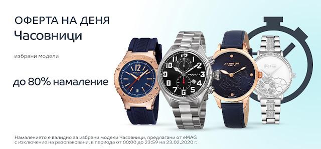 - часовници с до -80% намаление