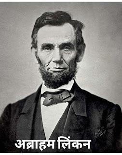 अब्राहम लिंकन के सर्वश्रेष्ठ 33 अनमोल विचार