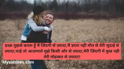 bedroom Love Romantic Shayari for Wife in hindi