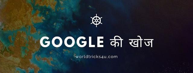 Google की खोज कैसे हुई?,Google Ka Meaning Kya Hai Aur Kisne Banaya In Hindi