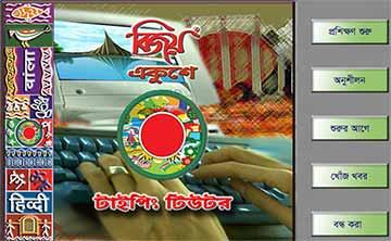 bangla-typing-master