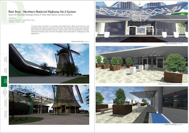 國道3號休息站空間設計: 荷蘭風格,梁又文老師設計作品集,內容範例