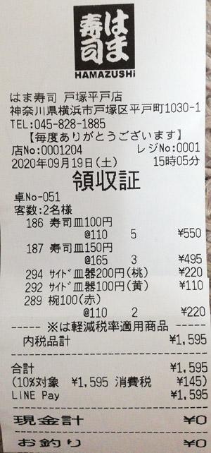はま寿司 戸塚平戸店 2020/9/19 飲食のレシート