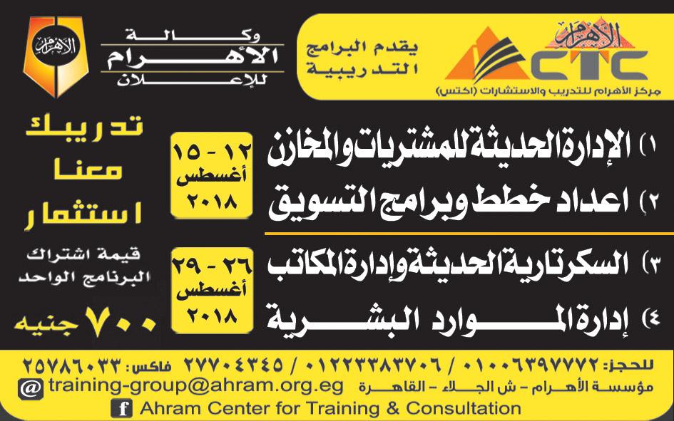 اعلانات وظائف اهرام الجمعة اليوم 10 اغسطس 2018 اعلانات مبوبة
