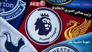 ترتيب هدافي الدوري الإنجليزي - الجولة التاسعة عشر