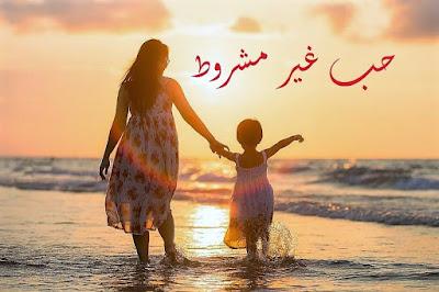 حب غير المشروط بين الأم والابنة