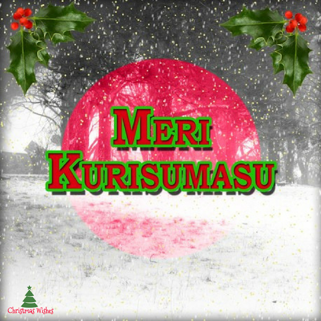 merry christmas, xmas in japanese, merry christmas wishes in differnet langauges