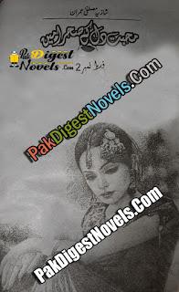 Mohabbat Dil Ke Sehra Mein Episode 2 by Shazia Mustafa Imran Pdf Free Download & Read Online
