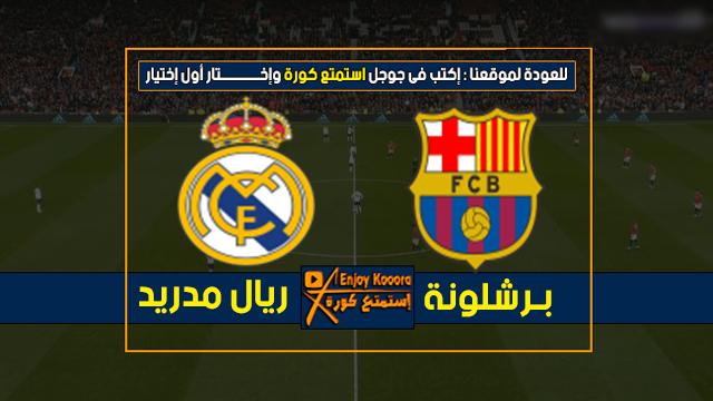 موعد مباراة برشلونة ضد ريال مدريد والقنوات الناقلة