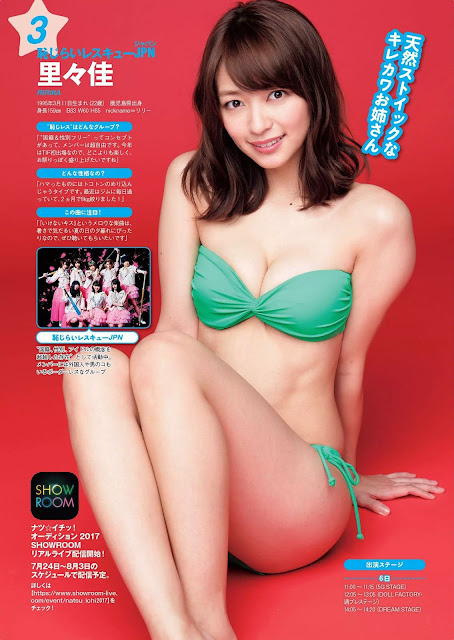 Natsu Ichi Audition 2017 Weekly Playboy No 32 Pics