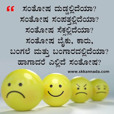 Where is Real Happiness in Kannada
