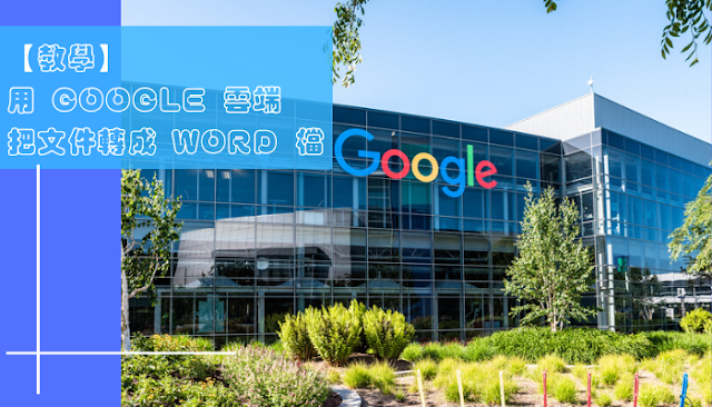 【教學】如何用 Google 雲端 掃描相片文字轉成 Word 檔案