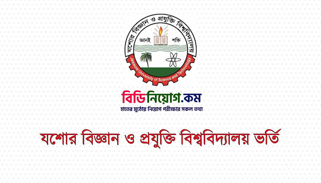JUST Admission Subject Choice Form Fill Up 2019 | Download