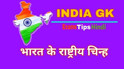 भारत के राष्ट्रीय चिन्ह सामान्य ज्ञान, भारत के राष्ट्रीय चिन्ह जीके, National Emblem of India GK, India GK