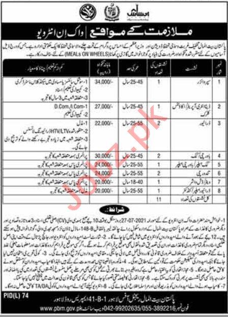 www.pbm.gov.pk Jobs 2021 - PBM Pakistan Bait ul Mal Jobs 2021 in Pakistan