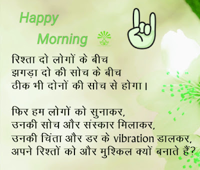 Good Morning Happy Sunday Images in Hindi with Inspirational Quotes Msg (शुभ रविवार शायरी)